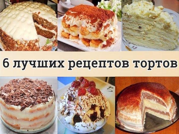 Простой большой торт рецепт