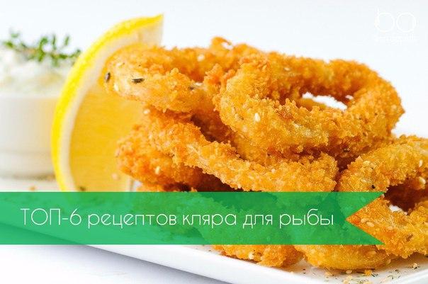 Рецепт очень вкусного кляра для рыбы