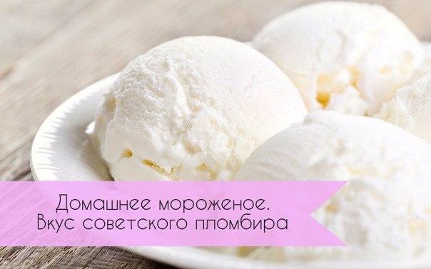 Рецепт сливочного мороженого в домашних условиях из молока