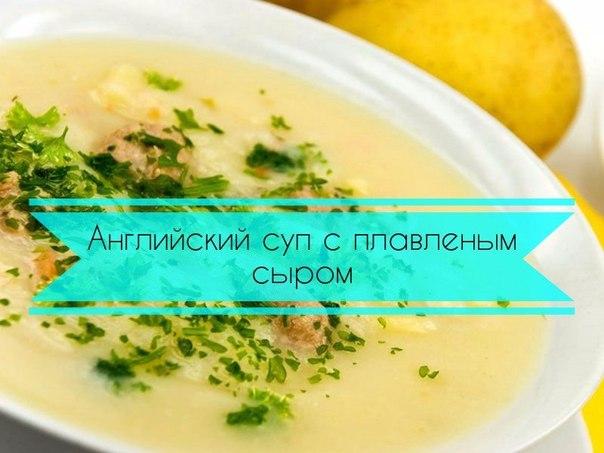 Суп с сыром плавленным с курицей рецепт пошагово