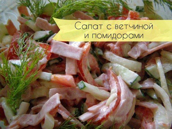 Салат пекинская капуста помидоры сыр ветчина чеснок