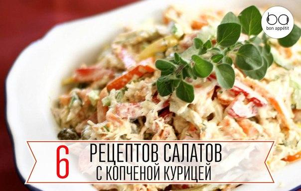 рецепты салатов из копченого окорочка не слоеный