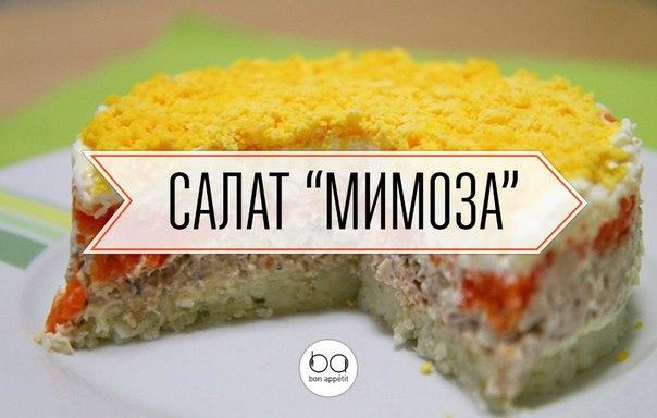 Салат мимоза с сыром и сливочным маслом