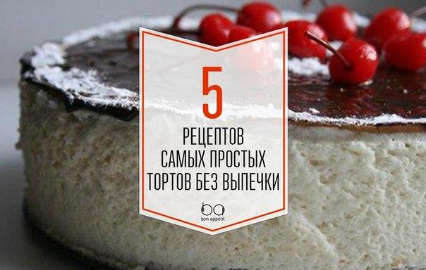 Постные торты без выпечки рецепты