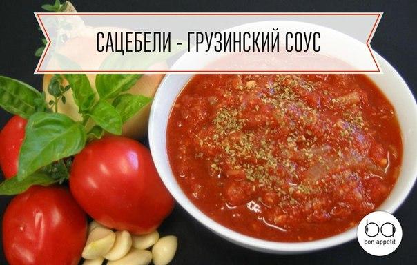 Сацебели из помидор соус
