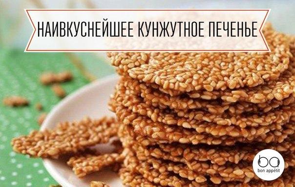 Кунжутный грильяж печенье