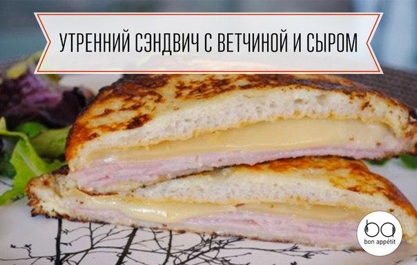 Тосты с сыром и ветчиной рецепты