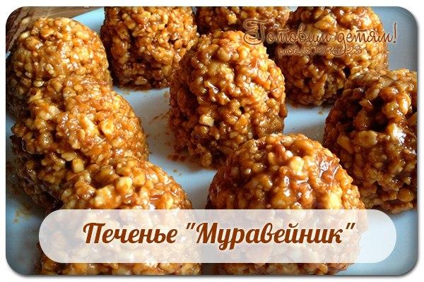 Рецепт муравейника со сгущенкой из печенья