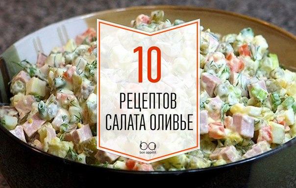 Салат оливье или зимний рецепт