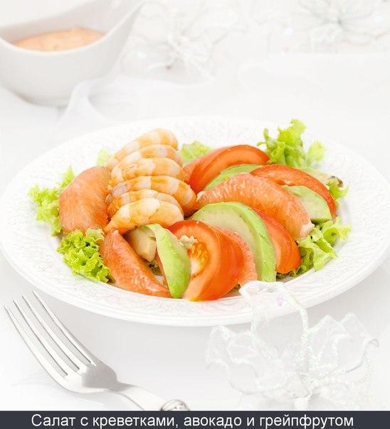 Салат из авокадо грейпфрута с креветками