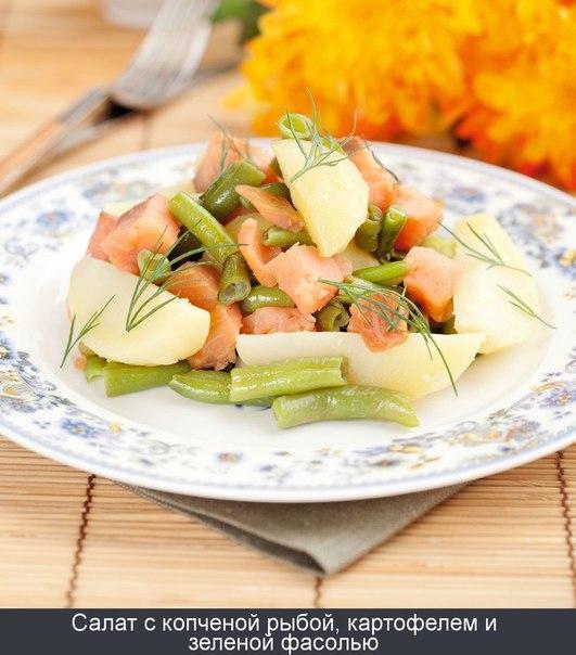 Салат из копченой рыбы-фото