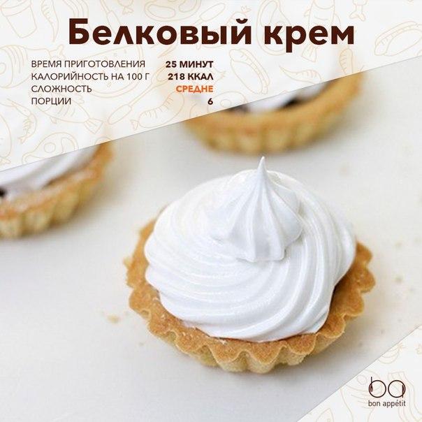Рецепты белково крема с фото