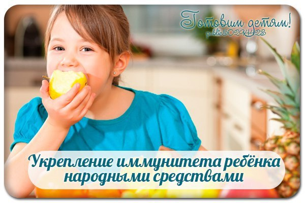 Укрепление иммунитета ребенка народными