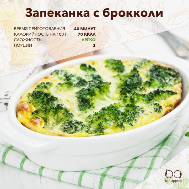 Рецепт капусты брокколи в мультиварке
