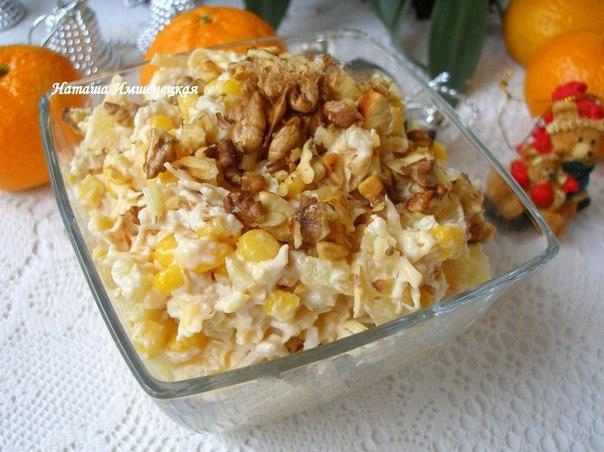 Салат курица с ананасами и грецкими орехами яйца сыр