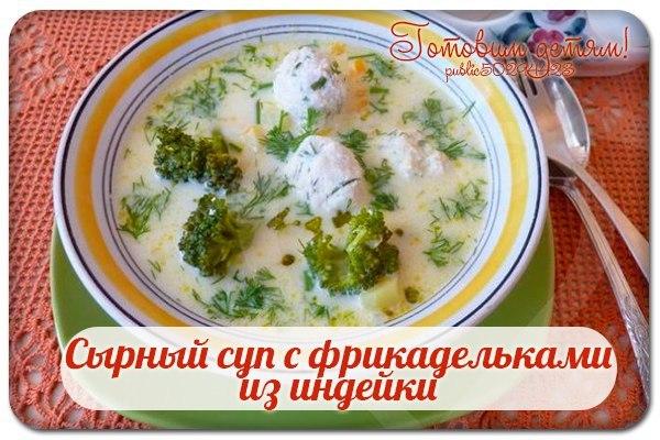 Суп с фрикадельками из индейки рецепты
