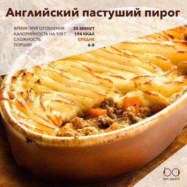 Английский пастуший пирог рецепт с