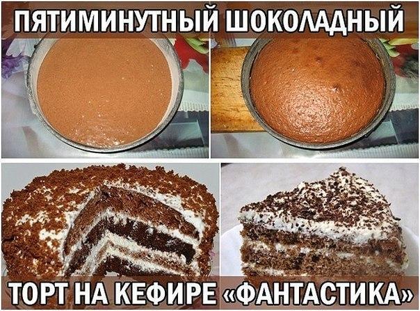 Тортики на кефире в домашних условиях рецепты 8