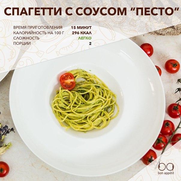 Спагетти с подливом рецепт с пошагово
