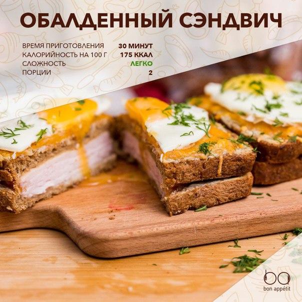 Сэндвич простой рецепт 46