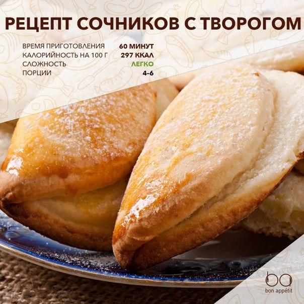 Рецепт тесто для сочней с творогом рецепт с пошагово