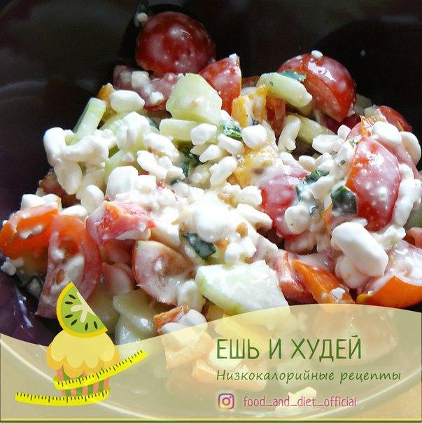 Овощной салат с творожной заправкой рецепт