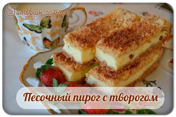 Пирог песочный с творогом в духовке рецепт с пошагово в