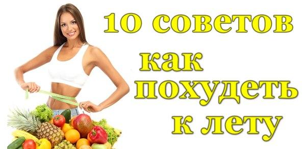 10 советов как похудеть