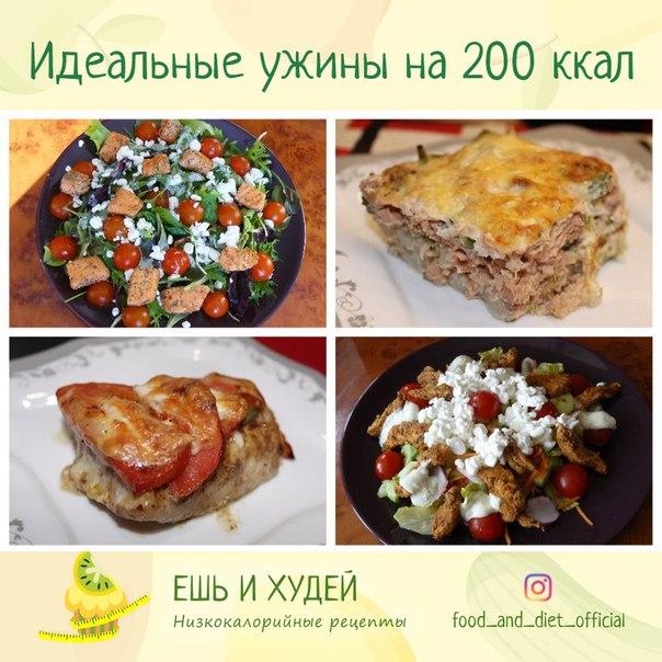 Что приготовить на ужин не калорийное