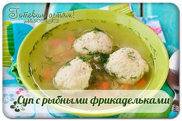 Суп из рыбных фрикаделек рецепт с пошагово