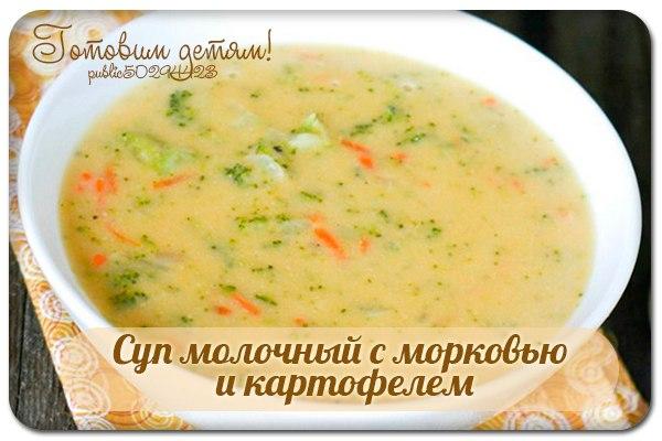 Рецепт молочный суп с картошкой