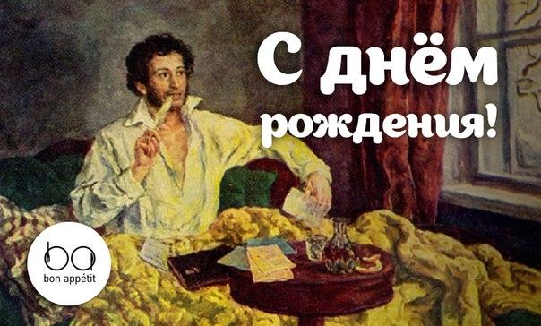 Поздравлениями, открытка с днем рождения пушкину