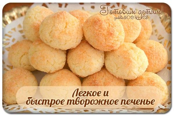Печенье без масла и маргарина рецепт