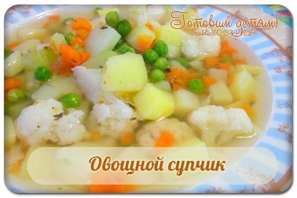 Овощные супы для детей от года рецепты простые
