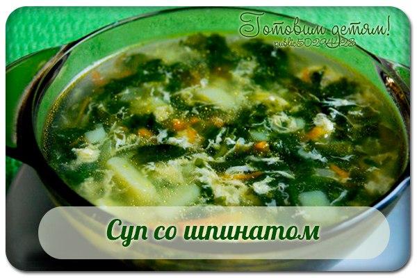 Рецепты блюд для детей со шпинатом